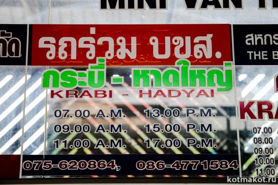visa_Krabi_Malazia