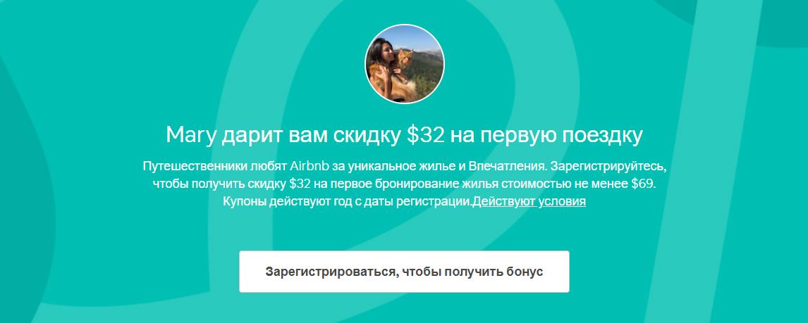 Купон на бронирование квартиры на Airbnb