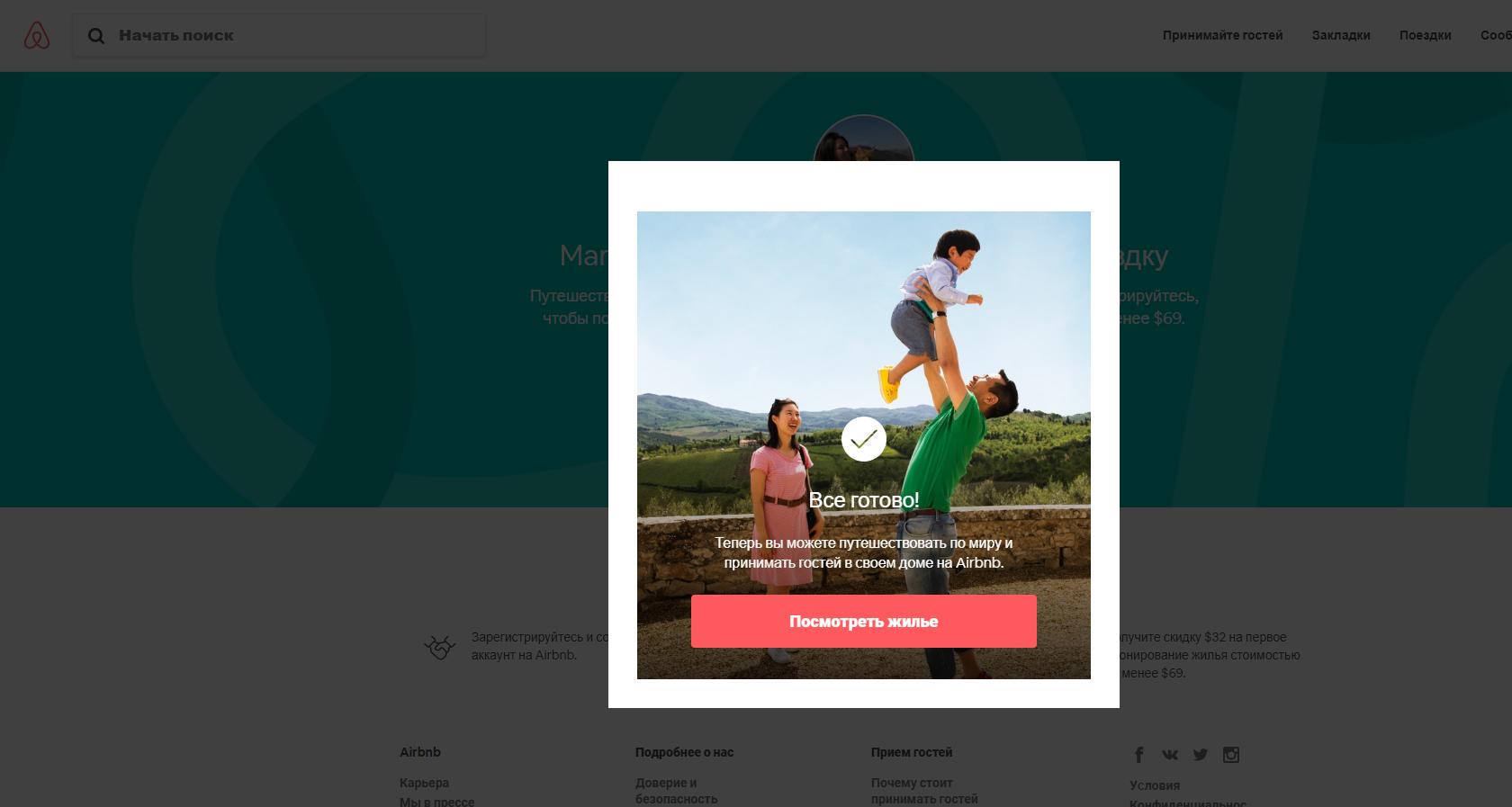 Как зарегистрироваться на airbnb и получить купон на скидку