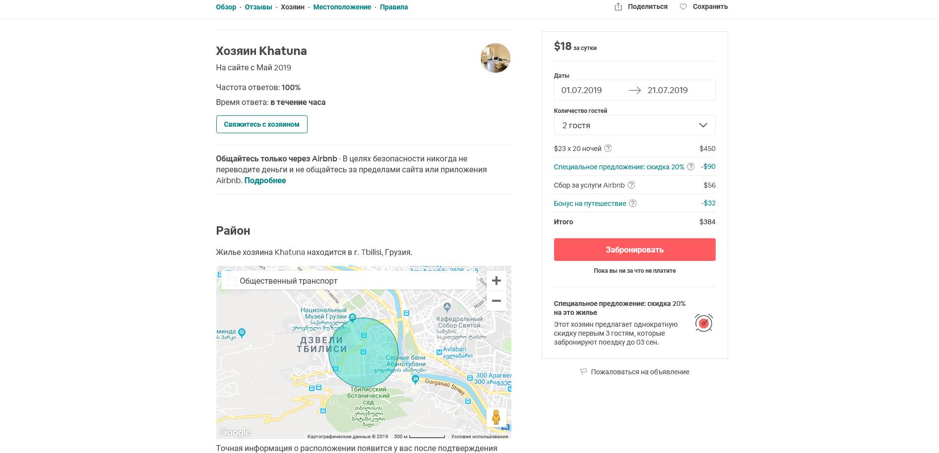 как бронировать жилье на airbnb
